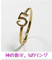数字のリング・5