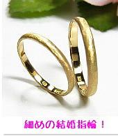 細めの結婚指輪