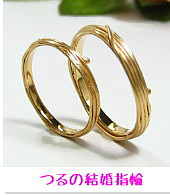 つるの結婚指輪