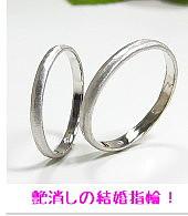 ハードプラチナ・細めの結婚指輪