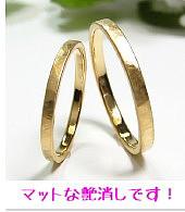 マットな艶消し・結婚指輪