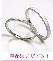 華奢な結婚指輪・ハードプラチナ