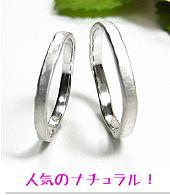 プラチナの結婚指輪・ナチュラル