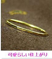 華奢なリング・指輪