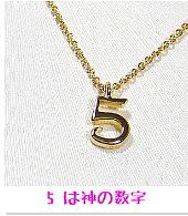 5の数字・ネックレス・ゴールド